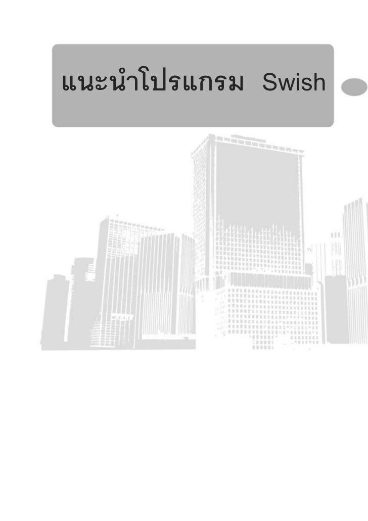 แนะนําโปรแกรม Swish