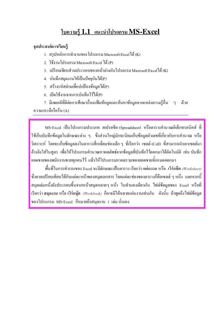 ใบความรู้ 1.1 แนะนําโปรแกรม MS-Excelจุดประสงค์ การเรี ยนรู้      1. สรุ ปหลักการทํางานของโปรแกรม Microsoft Excelได้ (K)   ...