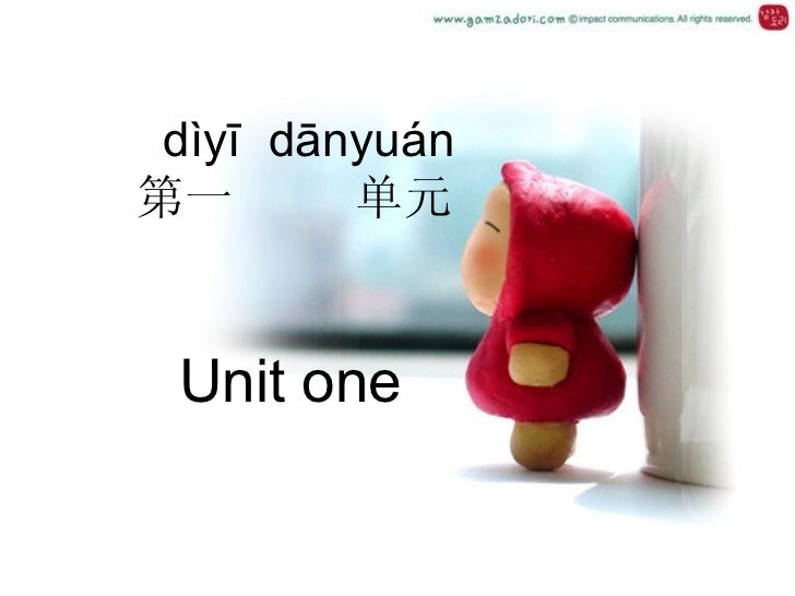 dìyī dānyuán第一       单元 Unit one