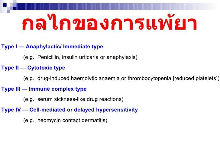 Serum sickness - Wikipedia
