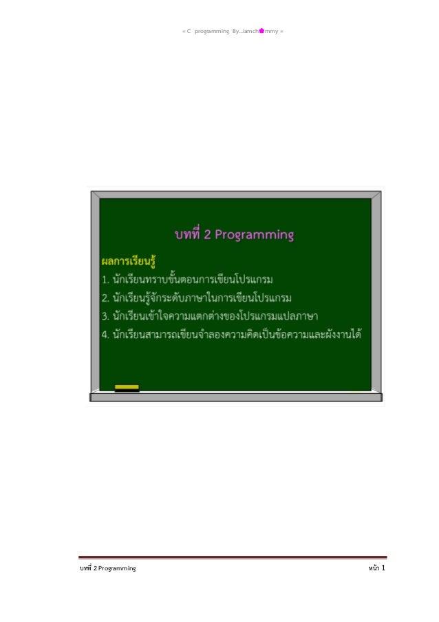 = C programming By…iamch❀mmy =  บทที่ 2 Programming  หน้า 1