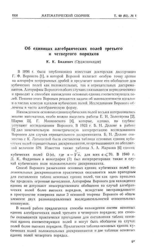 1956 МАТЕМАТИЧЕСКИЙ СБОРНИК Т. 40 (82), № 1 Об единицах алгебраических полей третьего и четвертого порядков К. К, Биллевич...