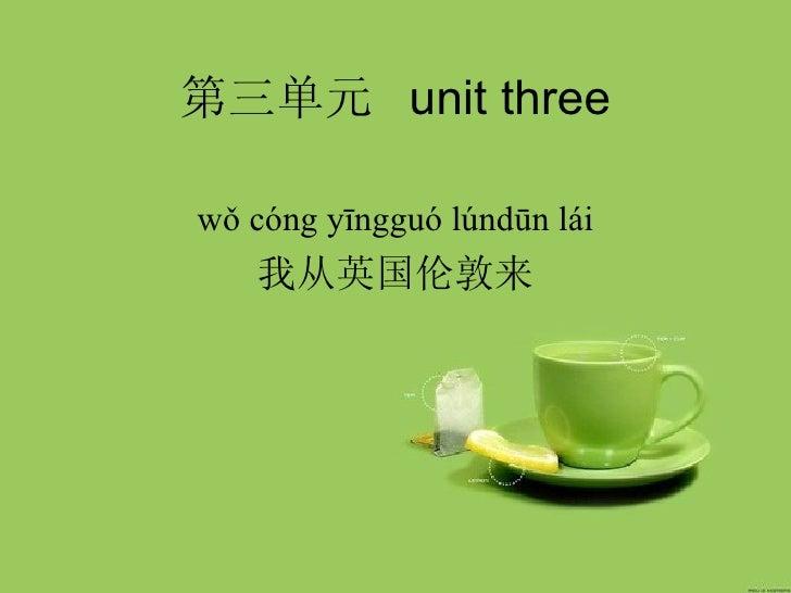 第三单元 unit threewǒ cóng yīngguó lúndūn lái   我从英国伦敦来