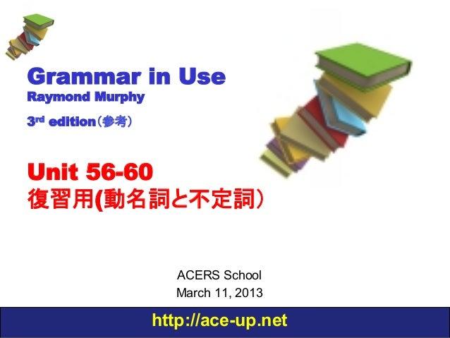 Grammar in UseRaymond Murphy3rd edition(参考)Unit 56-60復習用(動名詞と不定詞)                     ACERS School                     Mar...