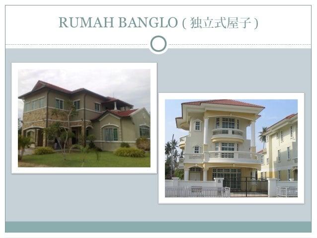 RUMAH BANGLO ( 独立式屋子 )