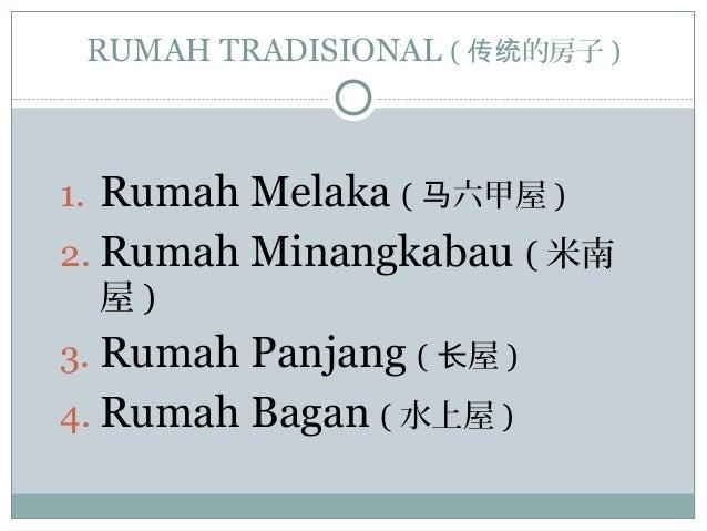 1. Rumah Melaka ( 六甲屋马 ) 2. Rumah Minangkabau ( 米南 屋 ) 3. Rumah Panjang ( 屋长 ) 4. Rumah Bagan ( 水上屋 ) RUMAH TRADISIONAL ( ...