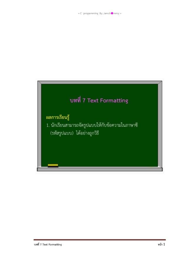 = C programming By…iamch❀mmy =  บทที่ 7 Text Formatting  หน้า 1