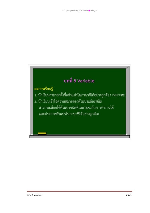 = C programming By…iamch❀mmy =  บทที่ 8 Variable  หน้า 1