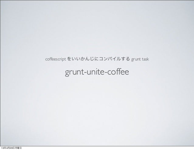 coffeescript をいいかんじにコンパイルする grunt taskgrunt-unite-coffee13年4月29日月曜日