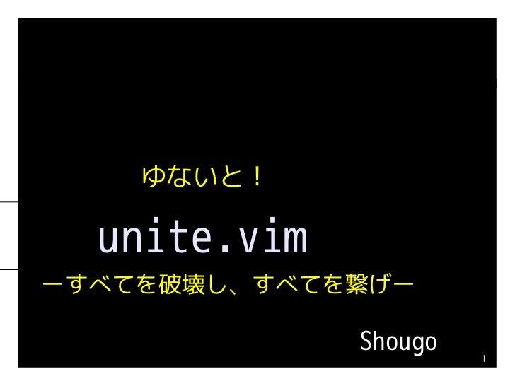 ゆないと!    unite.vim ーすべてを破壊し、すべてを繋げー                Shougo   1