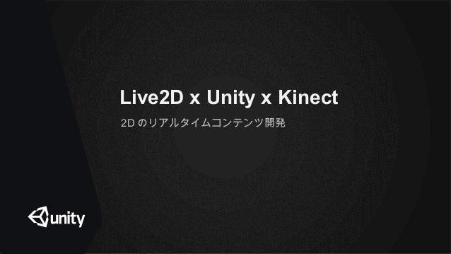 Live2D x Unity x Kinect 2D のリアルタイムコンテンツ開発