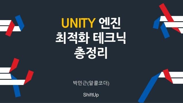 [Unite2015 박민근] 유니티 최적화 테크닉 총정리 Slide 2