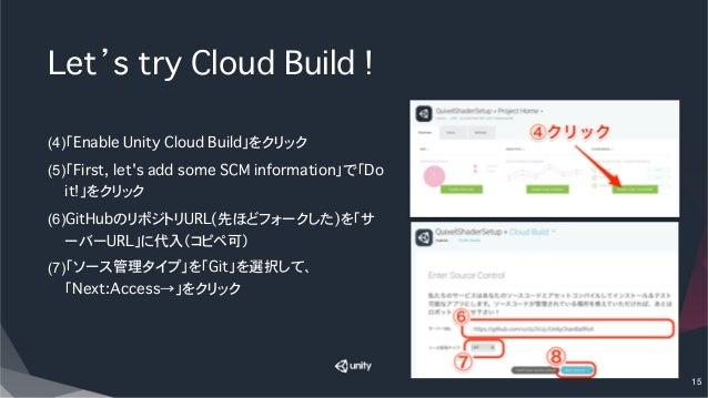 Unity Cloud Buildの使い方