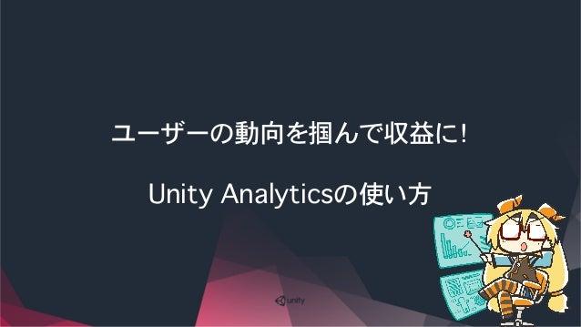 ユーザーの動向を掴んで収益に! Unity Analyticsの使い方