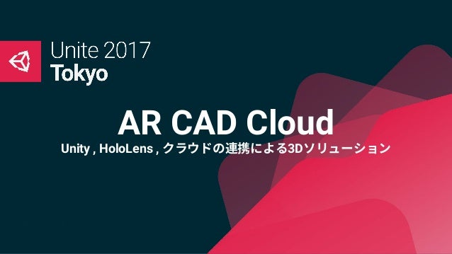 AR CAD Cloud Unity , HoloLens , クラウドの連携による3Dソリューション