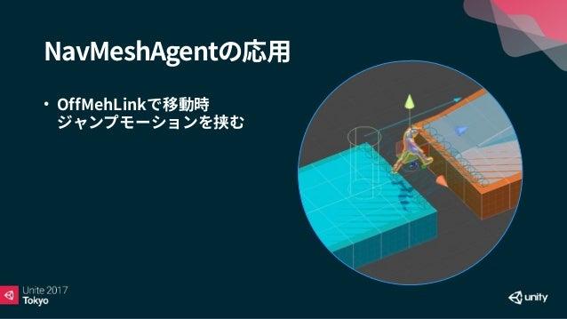 【Unite 2017 Tokyo】Navmesh完全マスターへの道