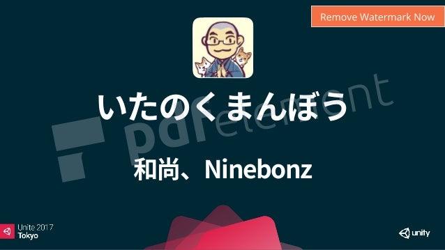 Unite2017tokyo NInebonz님 강연 번역 Slide 2
