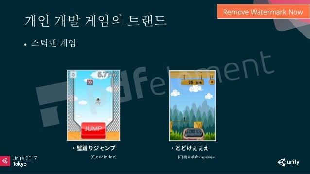 개인 개발 게임의 트랜드 • 클리커게임