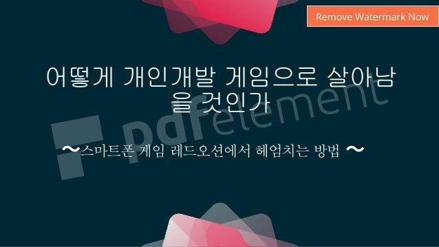 Unite2017tokyo NInebonz님 강연 번역 Slide 3