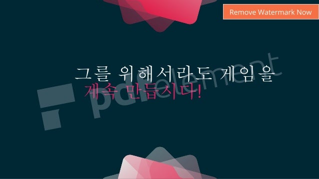 Unite2017tokyo NInebonz님 강연 번역