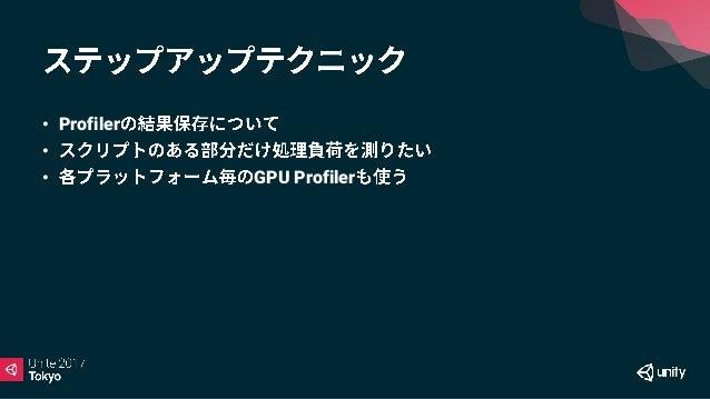 【Unite 2017 Tokyo】最適化をする前に覚えておきたい技術