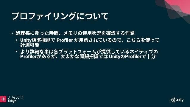 Unity Profiler