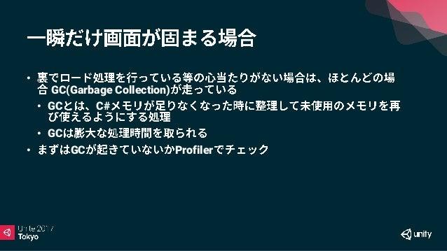 Shader • Unity Profiler GPU Profiler • • Shader Profiler • Mobile/Unlit/Texture Mobile/VertexLit