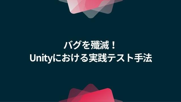 【Unite 2017 Tokyo】バグを殲滅!Unityにおける実践テスト手法 Slide 2