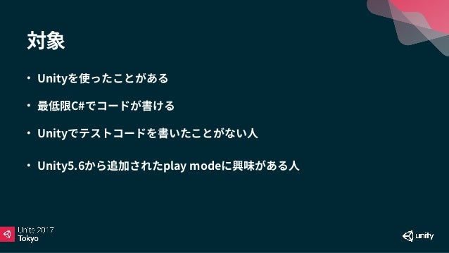 【Unite 2017 Tokyo】バグを殲滅!Unityにおける実践テスト手法 Slide 3