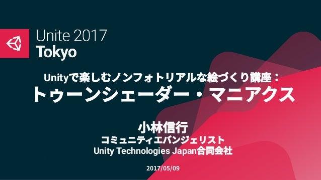 Unity Unity Technologies Japan