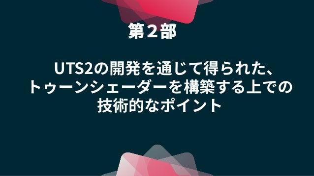UTS2  l l