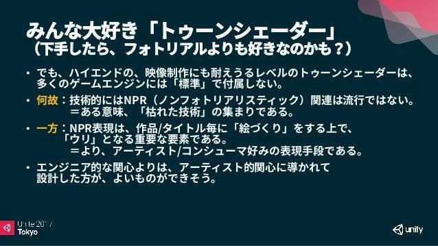 Ver.1.0 13  • • • • Ver2.0  • Unity Mesh_Shadows • Forward • / / / / • • MatCap • MatCap • • • Toon_ShadingGr...