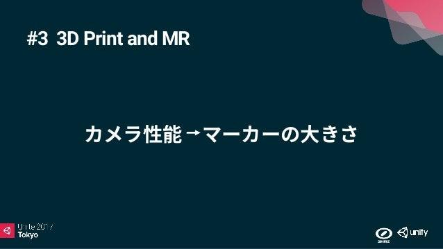 Unite 2017 Tokyo】Virtual Design and Construction + AR/VR