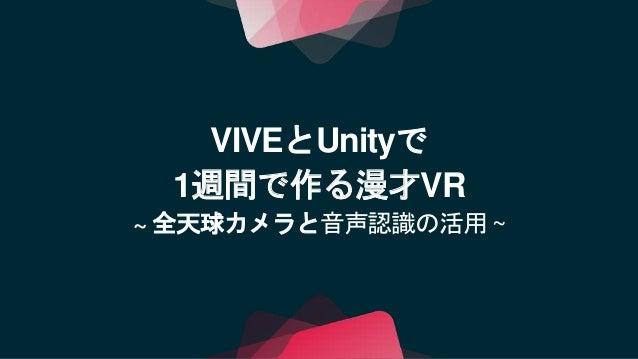 【Unite 2017 Tokyo】VIVEとUnityで、1週間で作る漫才VR Slide 2