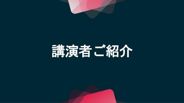 【Unite 2017 Tokyo】マルチプレイゲームのグローバル展開事例(BNE様)と完全同期を実現するPhoton TrueSync のご紹介 Slide 3