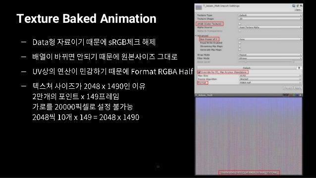 Texture Baked Animation 14
