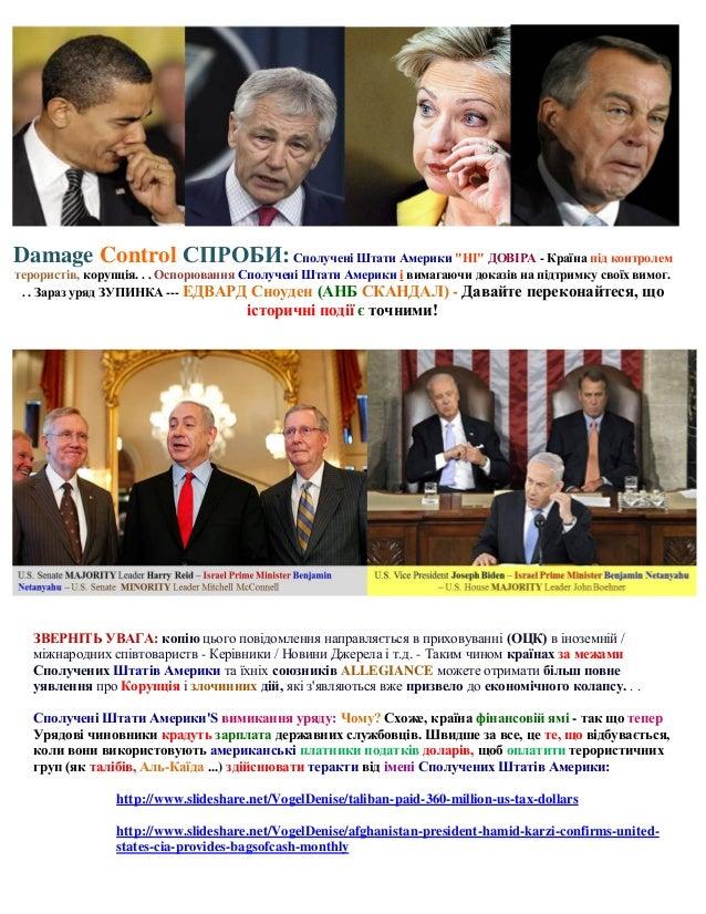 """Damage Control СПРОБИ: Сполучені Штати Америки """"НІ"""" ДОВІРА - Країна під контролем терористів, корупція. . . Оспорювання Сп..."""