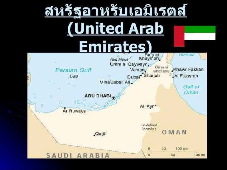 สหรัฐอาหรับเอมิเรตส์  ( United Arab Emirates)