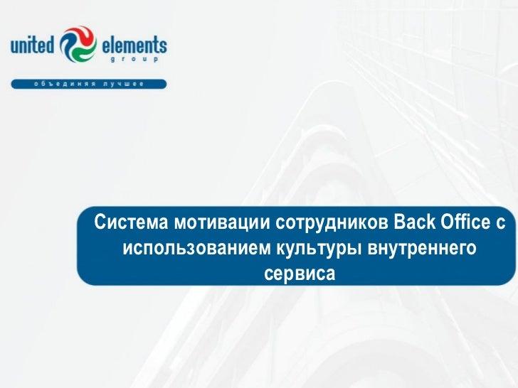 Система мотивации сотрудников Back Office с  использованием культуры внутреннего                сервиса