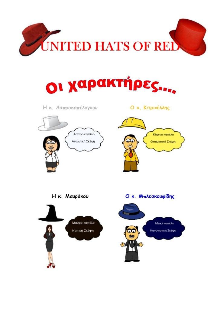 UNITED HATS OF REDΗ κ. Ασπροκαπέλογλου    Ο κ. Κιτρινέλλης   Η κ. Μαυράκου       Ο κ. Μπλεσκουφίδης