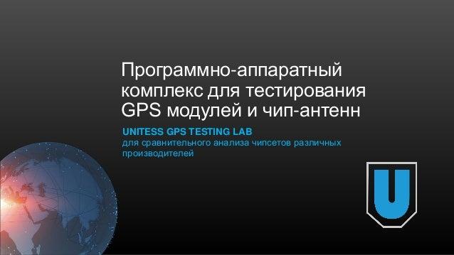 Программно-аппаратный комплекс для тестирования GPS модулей и чип-антенн UNITESS GPS TESTING LAB для сравнительного анализ...