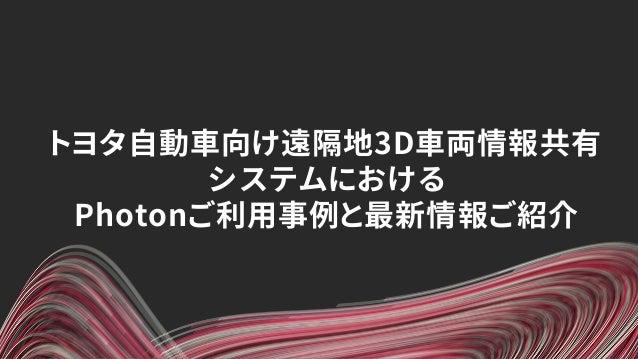 【Unite Tokyo 2018】トヨタ自動車向け遠隔地3D車両情報共有 システムにおける Photonご利用事例と最新情報ご紹介 Slide 2