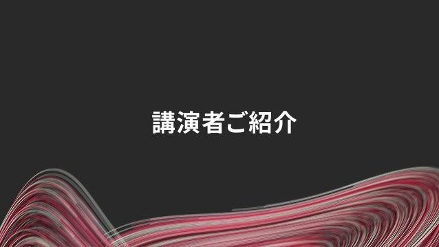 【Unite Tokyo 2018】トヨタ自動車向け遠隔地3D車両情報共有 システムにおける Photonご利用事例と最新情報ご紹介 Slide 3