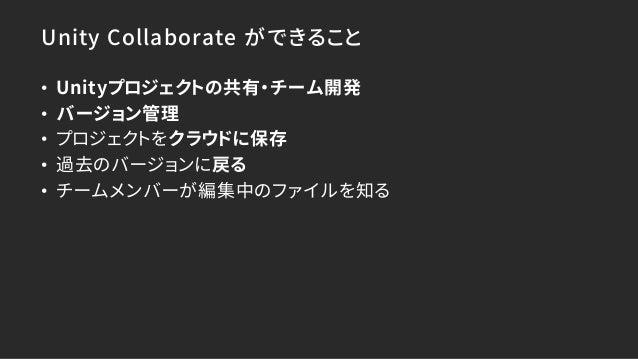 Unity Collaborate ができないこと • ブランチ管理 • プルリクエスト