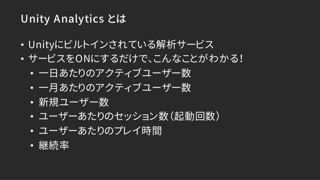 Analytics のダッシュボード