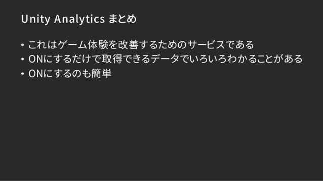 Remote Settings とは • ゲーム内の設定項目を外出しして、Analyticsのダッシュボー ドからリアルタイムに値を変更することができる
