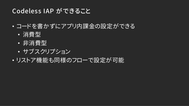 IAP Promo とは • 期間を指定してセール品を宣伝