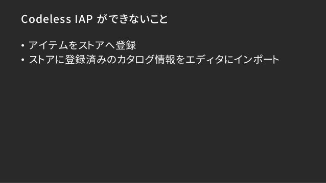 IAP Promo とは • 国・地域を指定してその地域特有のイベントに合わせる