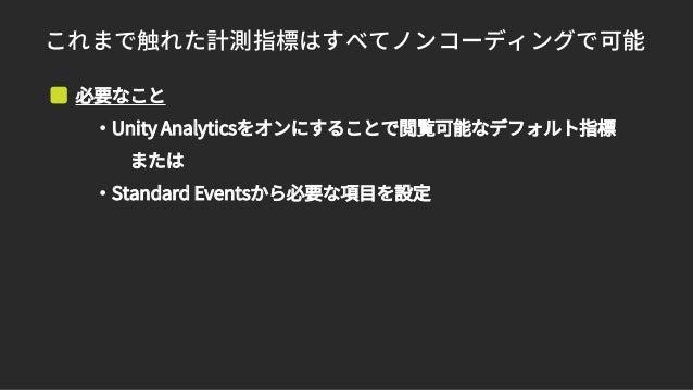 Standard Events 計測項目例 プレイヤーはチュートリアルを進行できているか 順調にレベル/ステージを進められているか
