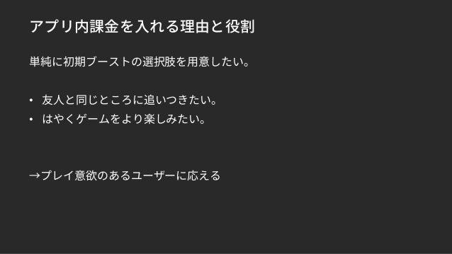 FASTLANE - 復讐のコンバットレース -(Space Ape社) ・縦スクロールのアーケードゲーム風シューター ・Space Ape Games (Supercell 子会社) ・2017年5月リリース、累計1,600万DL (10か月...
